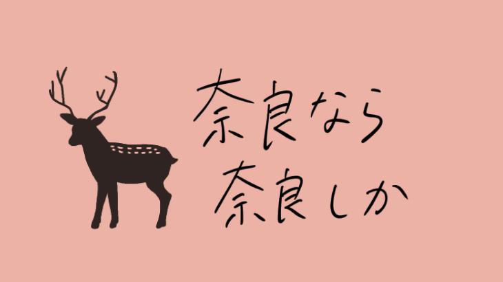奈良なら 奈良しか|vol.01 馬見丘陵公園