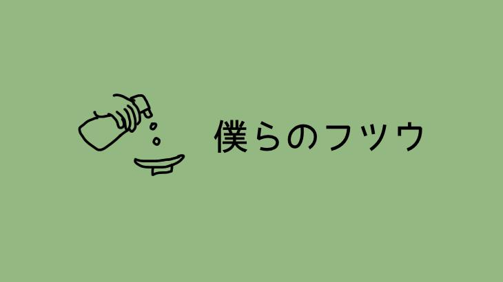 僕らのフツウ|vol.02 黒田さん