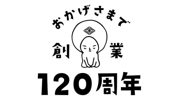 ニシキ醤油は、創業120周年を迎えました。